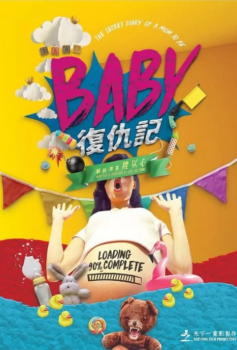 The Secret Diary of a Mom to Be Movie Poster, BABY復仇記 2020 Chinese film