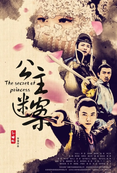 The Secret of Princess Movie Poster, 公主迷案 2020 Chinese film