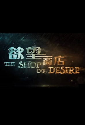 The Shop of Desire Movie Poster, 欲望商店 2020 Chinese film
