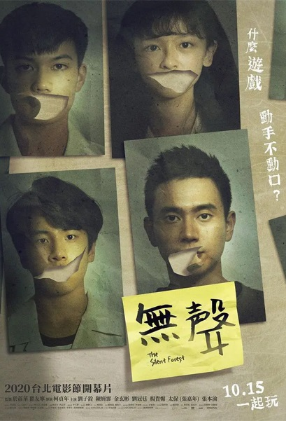 The Silent Forest Movie Poster, 無聲 2020 Taiwan film
