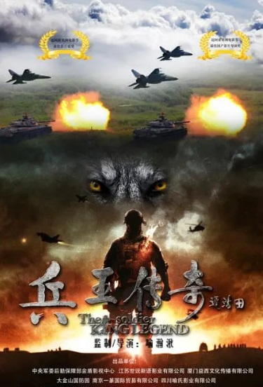 The Soldier King Legend Movie Poster, 兵王传奇 2020 Chinese film