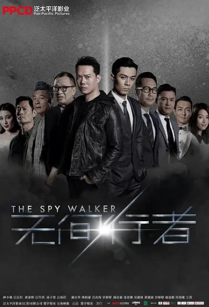 The Spy Walker Movie Poster, 无间行者之生死潜行 2020 Chinese film