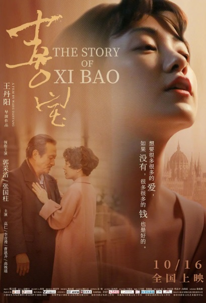 The Story of Xi Bao Movie Poster, 喜宝 2020 Chinese film