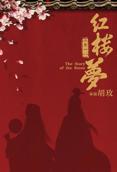 The Story of the Stone Movie Poster, 红楼梦 2020 Chinese film