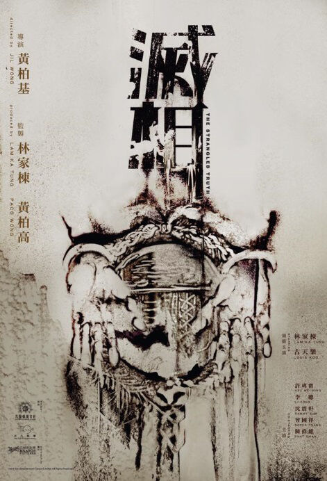 The Strangled Truth Movie Poster, 滅相 2020 Hong Kong Movie