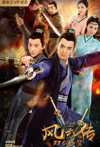 The Swords of Storm Movie Poster, 风云传之双剑合璧 2020 Chinese movie