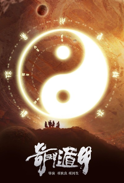 The Thousand Faces of Dunjia Movie Poster, 奇门遁甲 2020 Chinese film