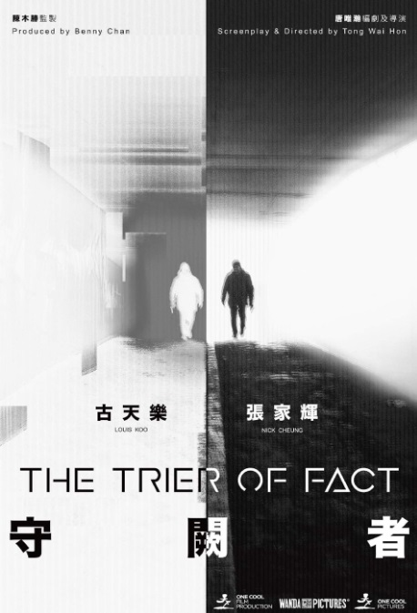 The Trier of Fact Movie Poster, 守阙者 2020 Hong Kong Film