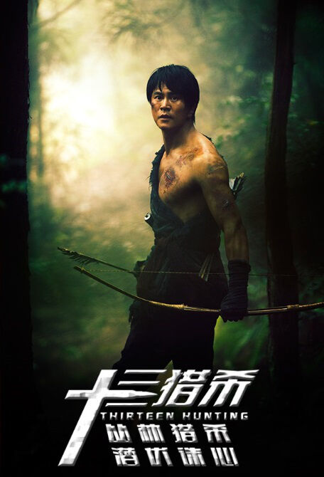 The Vindicator Movie Poster, 十三猎杀 2020 Chinese film