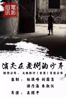 The Youth Who Disappeared in the Old Street Movie Poster, 消失在老街的少年 2020 Chinese film