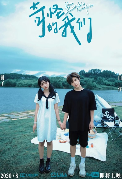 The Zombie Couple Movie Poster, 奇怪的我们 2020 Chinese film