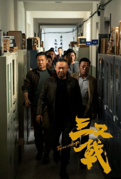 Three Oldboys Movie Poster, 三叉戟 2020 Chinese film
