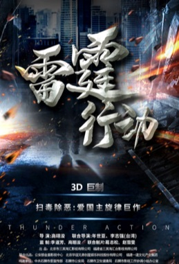 Thunder Action Movie Poster, 雷霆行动 2020 Chinese film