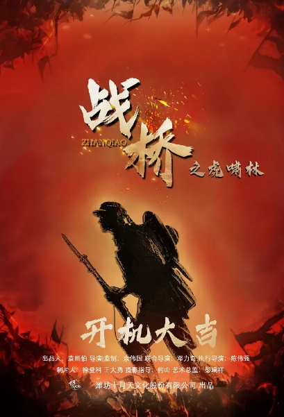 Tiger Howl Movie Poster, 虎啸关岭 2020 Chinese film