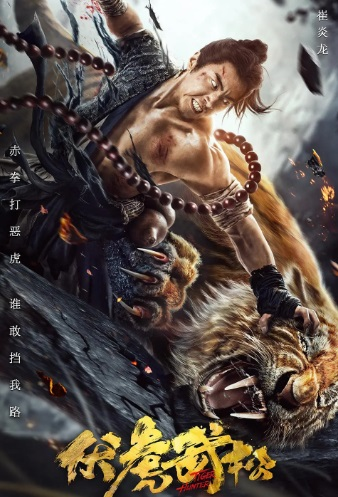 Tiger Hunter Movie Poster, 伏虎武松 2020 Chinese movie