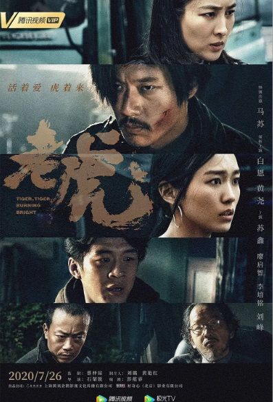 Tiger, Tiger, Burning Bright Movie Poster, 老虎 2020 Chinese film