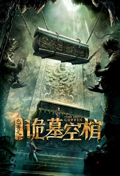 Tomb Empty Coffin Movie Poster, 包青天之诡墓空棺 2020 Chinese film