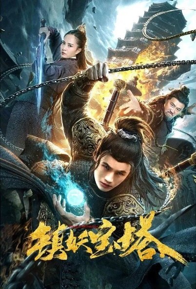 Town Demon Pagoda Movie Poster, 镇妖宝塔 2020 Chinese film