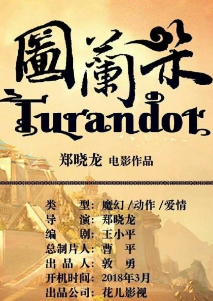 Turandot Movie Poster, 图兰朵 2020 Chinese film