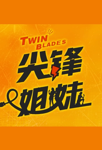 Twin Blades Movie Poster, 尖锋姐妹 2020 Chinese film