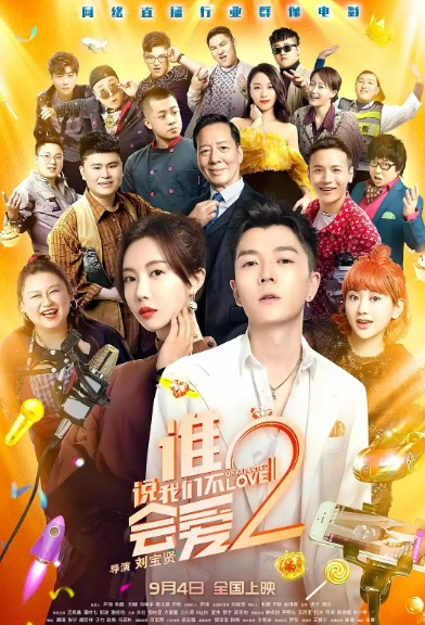 Unexpected Love 2 Movie Poster, 谁说我们不会爱2 2020 Chinese film