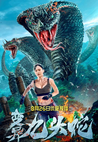 Variation Hydra Movie Poster, 变异九头蛇 2020 Chinese film