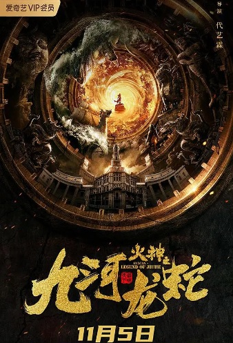 Vulcan - Legend of Jiuhe Movie Poster, 九河龙蛇 2020 Chinese film