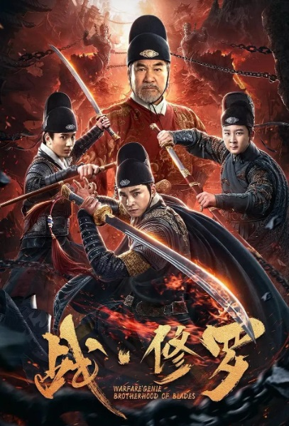 Warfare'Genie Brotherhood of Blades Movie Poster, 战·修罗 2020 Chinese film