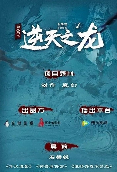 White Dragon Horse Movie Poster, 白龙马之逆天之龙 2020 Chinese film
