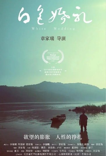 White Wedding Movie Poster, 白色婚礼 2020 Chinese film