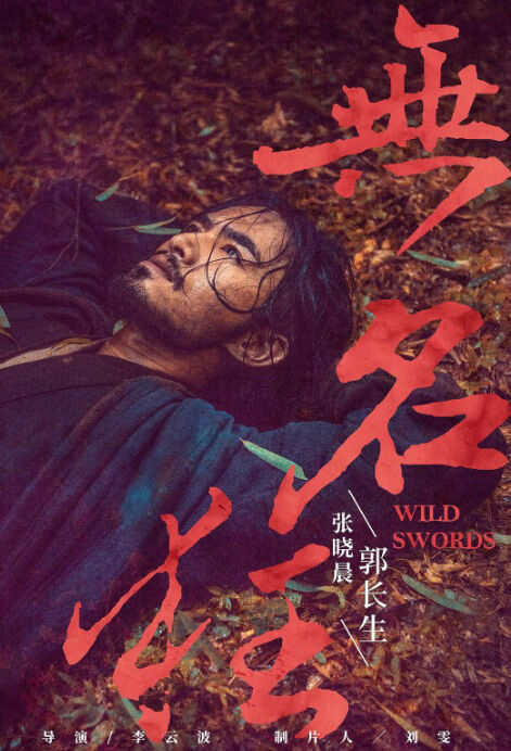 Wild Swords Movie Poster, 无名狂 2020 Chinese film