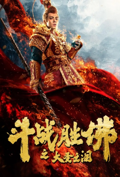 Winning Buddha 2 Movie Poster, 斗战胜佛之大圣之泪 2020 Chinese film