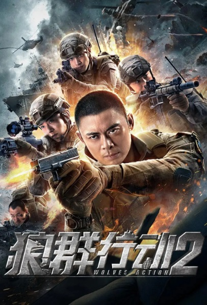 Wolves Action 2 Movie Poster, 狼群行动2 2020 Chinese movie