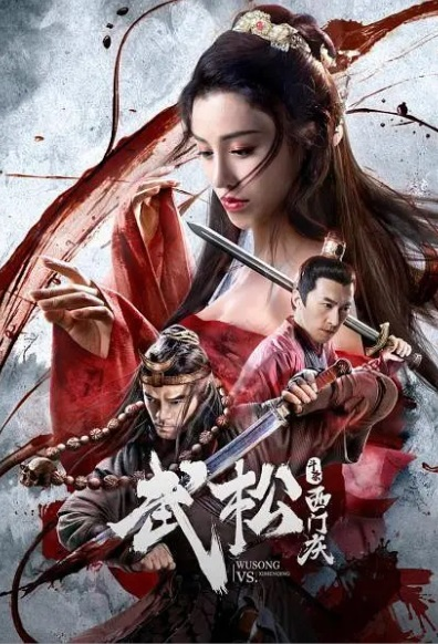 Wu Song vs. Ximen Qing Movie Poster, 武松斗杀西门庆 2020 Chinese film