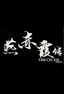 Yan Chixia Legend Movie Poster, 燕赤霞传之情迷兰若寺 2020 Chinese film