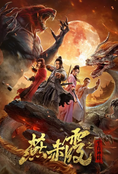Yan Chixia - Zodiac God General Movie Poster, 燕赤霞·生肖神将 2020 Chinese movie