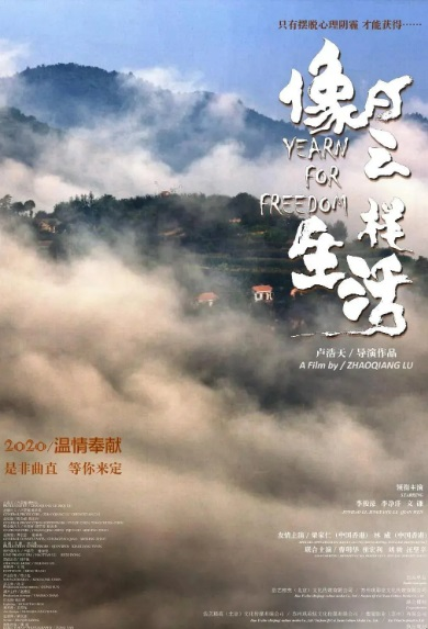 Yearn for Freedom Movie Poster, 像白云一样生活 2020 Chinese film