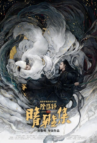 Yin Yang Master 1 Movie Poster, 晴雅集 2020 Chinese film