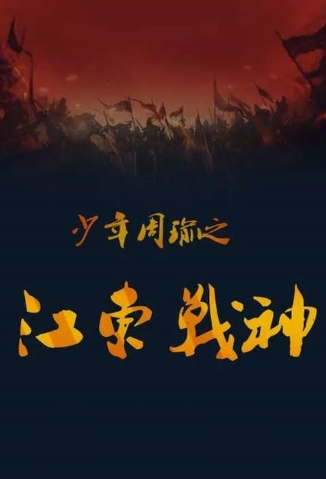 Young Zhou Yu Movie Poster, 少年周瑜 2020 Chinese film