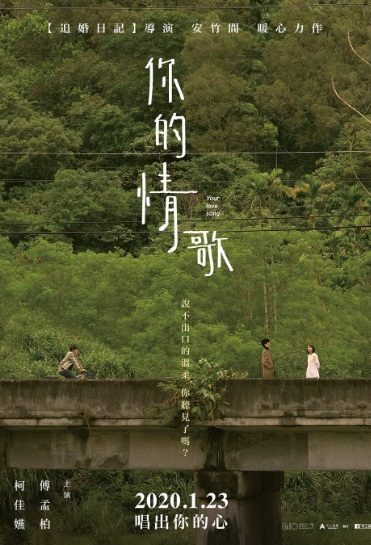 Your Love Song Movie Poster, 你的情歌 2020 Taiwan film