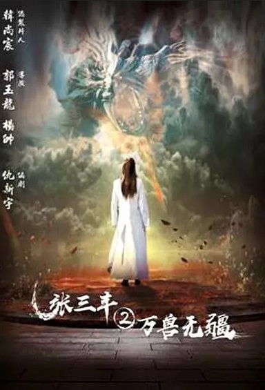 Zhang Sanfeng 2 Movie Poster, 张三丰2太极天师 2020 Chinese film