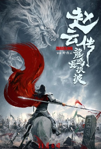 Zhao Yun Movie Poster, 赵云传之龙鸣长坂坡 2020 Chinese film