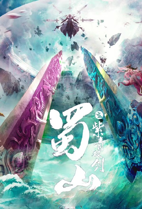 Zu Mountain 2 Movie Poster, 蜀山2剑魔篇 2020 Chinese movie