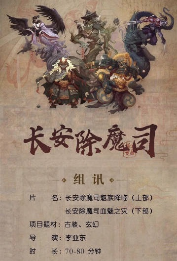 Chang'an Demon Division Movie Poster, 2021 长安除魔司 Chinese movie