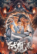 Demon-Catching Record Movie Poster, 2021 伏魔录 Chinese film