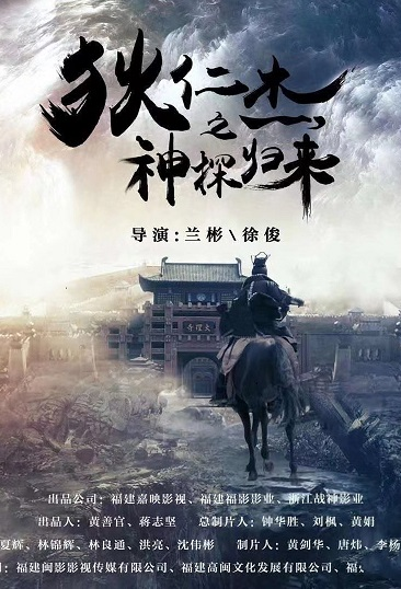 Di Renjie - The Detective Returns Movie Poster, 2021 狄仁杰之神探归来 Chinese film