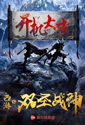 Double War Gods Movie Poster, 西游之双圣战神 2021 Chinese film