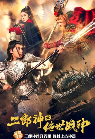 Erlang Shen Movie Poster, 二郎神杨戬 2021 Chinese film