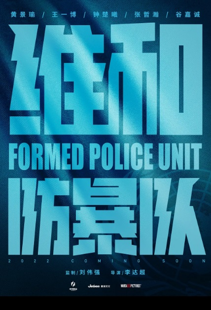Formed Police Unit Movie Poster, 2021 维和防暴队 Chinese movie