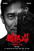 Fox Hunt Movie Poster, 猎狐行动 2021 Chinese film